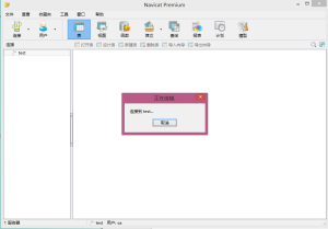 Navicat Premium全功能數據庫管理軟件