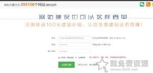 風雲建站免費自助建站程序可綁定域名香港空間100M