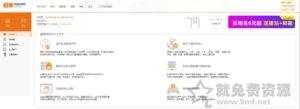 美橙互聯(橙郵)免費5G個人郵箱2G附件空間mail.top