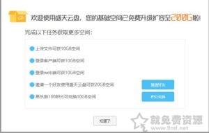 盛天雲免費私有國內200G網盤