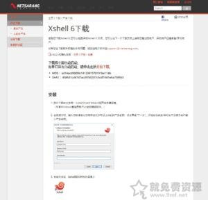 xshell6家庭版教育版申請下載教程免費SSH管理工具