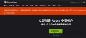 微軟azure免費一年雲主機服務和200美元額度