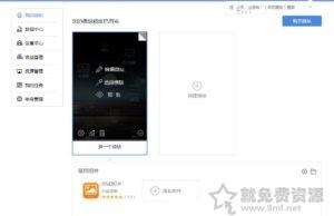BlueMP免费微网站微社区应用手机H5制作