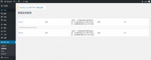 WPMU DEV – AFFILIATE 会员联盟推广中文插件3.1.7