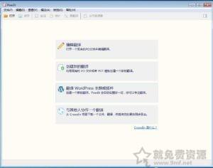 Poedit中文注册版下载wordpress翻译软件