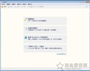 Poedit中文註冊版下載wordpress翻譯軟件