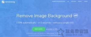remove.bg在線免費摳圖軟件人物去背景免下載完美摳圖
