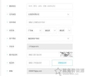 中国移动10086物联网免费三个月云主机