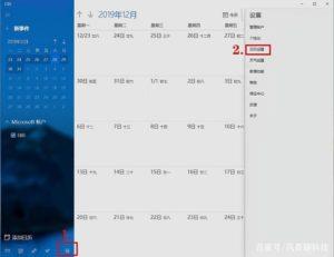 WIN10三個使用技巧:定時關機、顯示農曆、任務欄顯示星期