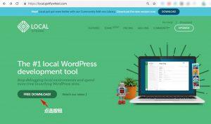 Local by Flywhee本地搭建Wordpress服务器