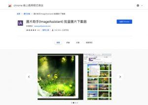 ImageAssistant圖片助手用於chrome瀏覽器圖片嗅探下載插件